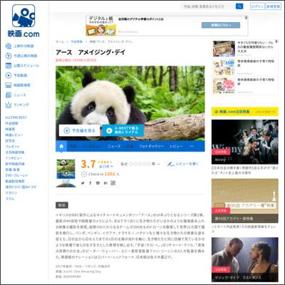 アース アメイジング・デイ : 作品情報 - 映画.com