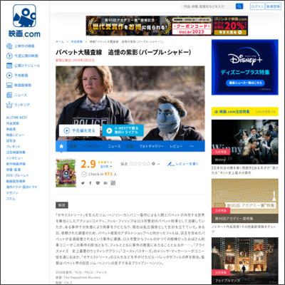 パペット大騒査線 追憶の紫影(パープル・シャドー) : 作品情報 - 映画.com
