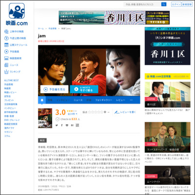 jam : 作品情報 - 映画.com