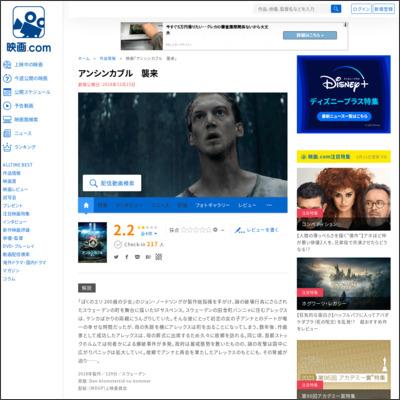 アンシンカブル 襲来 : 作品情報 - 映画.com