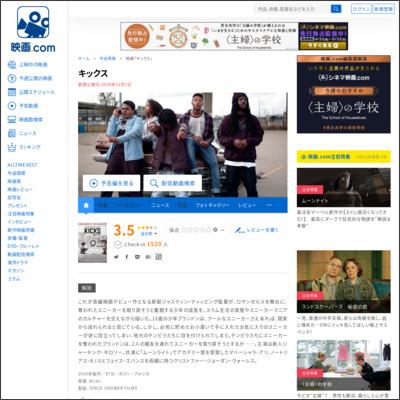 キックス : 作品情報 - 映画.com