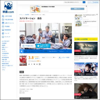 スパイネーション 自白 : 作品情報 - 映画.com