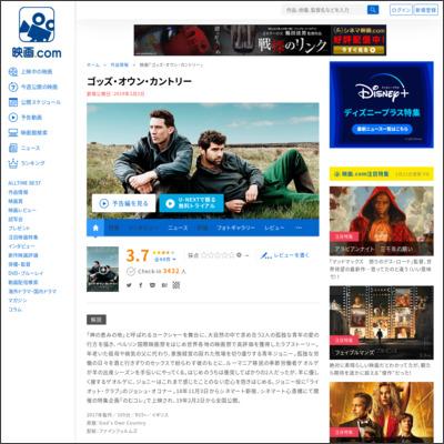 ゴッズ・オウン・カントリー : 作品情報 - 映画.com