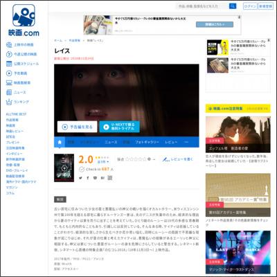 レイス : 作品情報 - 映画.com