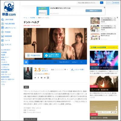 ドント・ヘルプ : 作品情報 - 映画.com