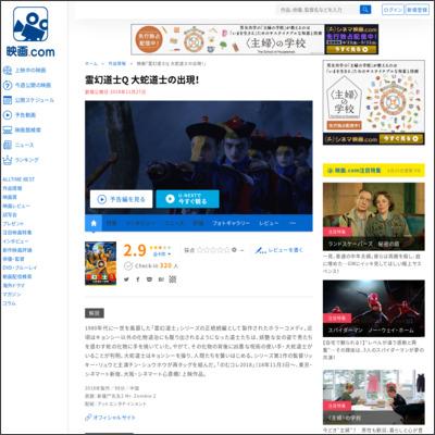 霊幻道士Q 大蛇道士の出現! : 作品情報 - 映画.com