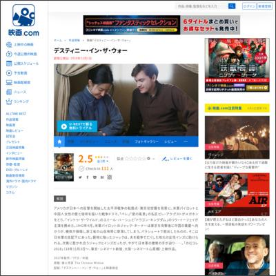 デスティニー・イン・ザ・ウォー : 作品情報 - 映画.com