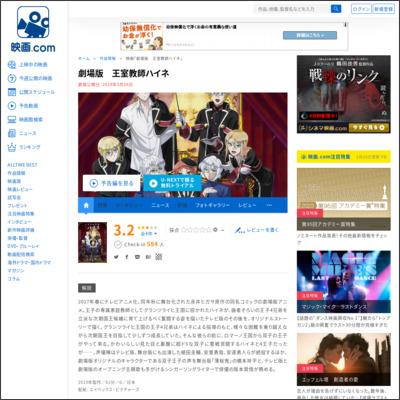 劇場版 王室教師ハイネ : 作品情報 - 映画.com
