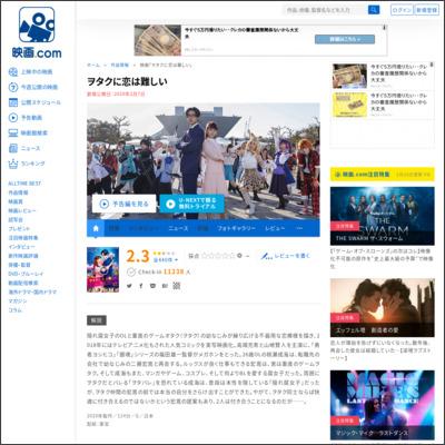 ヲタクに恋は難しい : 作品情報 - 映画.com