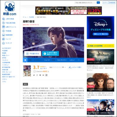 居眠り磐音 : 作品情報 - 映画.com
