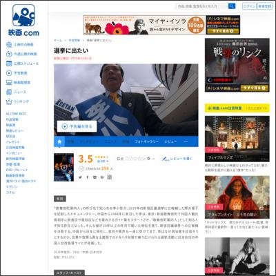 選挙に出たい : 作品情報 - 映画.com