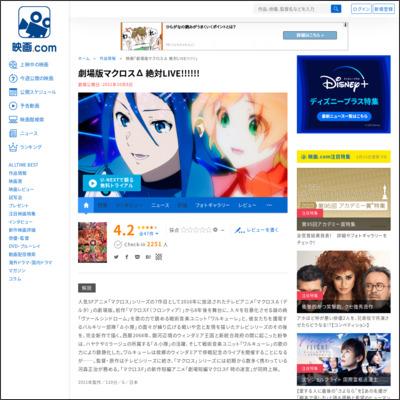 劇場版マクロスΔ 絶対LIVE!!!!!! : 作品情報 - 映画.com