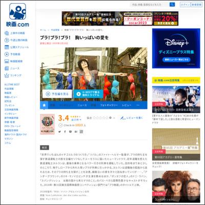 ブラ!ブラ!ブラ! 胸いっぱいの愛を : 作品情報 - 映画.com