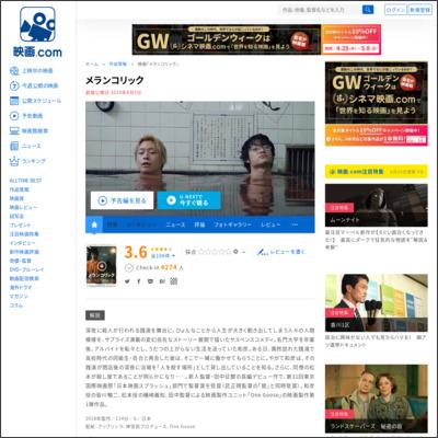 メランコリック : 作品情報 - 映画.com
