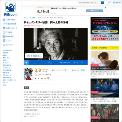 ドキュメンタリー映画 岡本太郎の沖縄 : 作品情報 - 映画.com