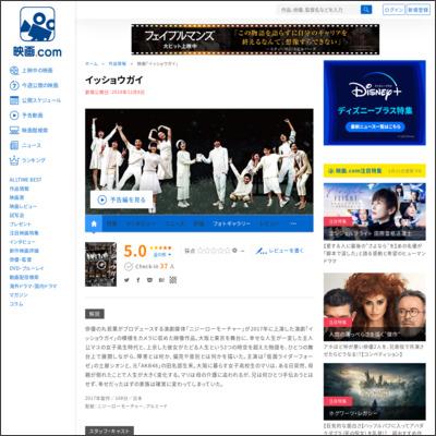 イッショウガイ : 作品情報 - 映画.com