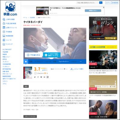 ケイタネバーダイ : 作品情報 - 映画.com