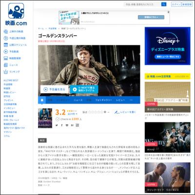 ゴールデンスランバー : 作品情報 - 映画.com