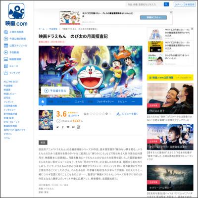 映画ドラえもん のび太の月面探査記 : 作品情報 - 映画.com