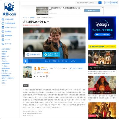 さらば愛しきアウトロー : 作品情報 - 映画.com