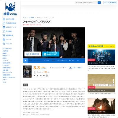 スモーキング・エイリアンズ : 作品情報 - 映画.com
