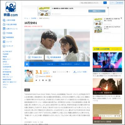 10万分の1 : 作品情報 - 映画.com