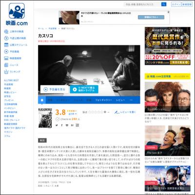 カスリコ : 作品情報 - 映画.com