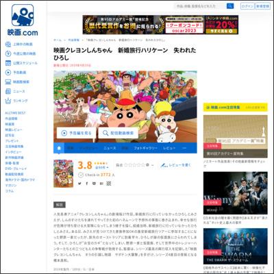 映画クレヨンしんちゃん 新婚旅行ハリケーン 失われたひろし : 作品情報 - 映画.com