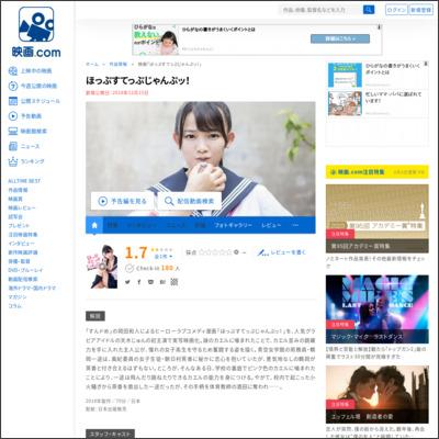 ほっぷすてっぷじゃんぷッ! : 作品情報 - 映画.com