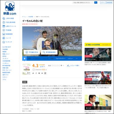 イーちゃんの白い杖 : 作品情報 - 映画.com