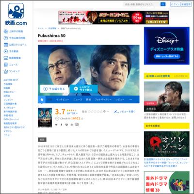Fukushima 50 : 作品情報 - 映画.com