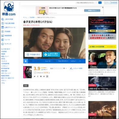 金子文子と朴烈(パクヨル) : 作品情報 - 映画.com