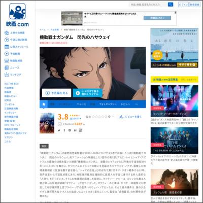 機動戦士ガンダム 閃光のハサウェイ : 作品情報 - 映画.com