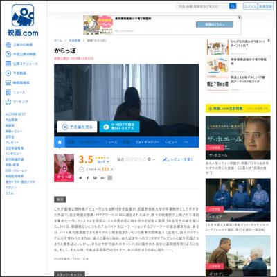 からっぽ : 作品情報 - 映画.com