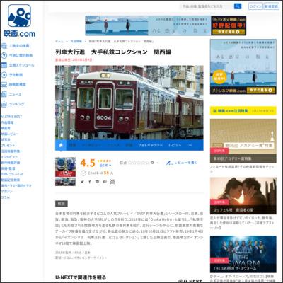 列車大行進 大手私鉄コレクション 関西編 : 作品情報 - 映画.com