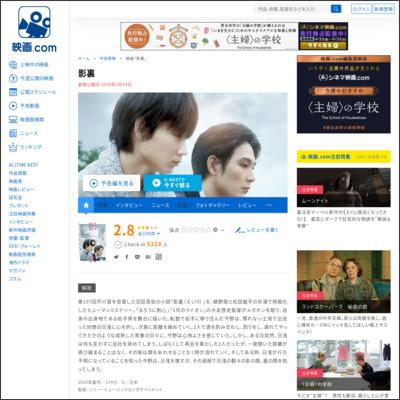 影裏 : 作品情報 - 映画.com