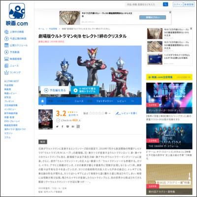劇場版ウルトラマンR/B セレクト!絆のクリスタル : 作品情報 - 映画.com