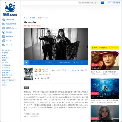 Memories : 作品情報 - 映画.com