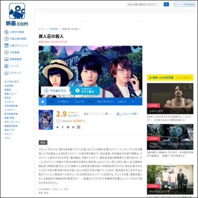 屍人荘の殺人 : 作品情報 - 映画.com