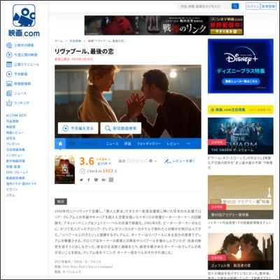 リヴァプール、最後の恋 : 作品情報 - 映画.com