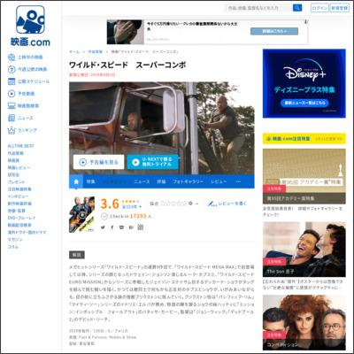 ワイルド・スピード スーパーコンボ : 作品情報 - 映画.com