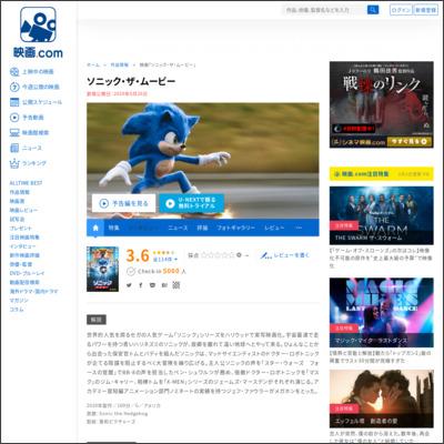 ソニック・ザ・ムービー : 作品情報 - 映画.com