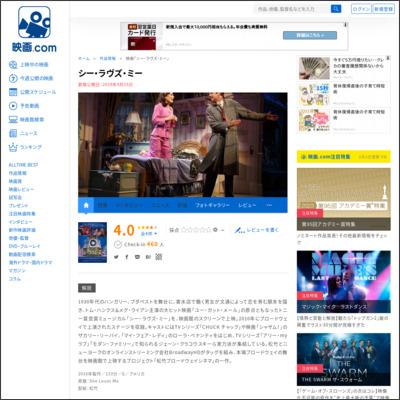 シー・ラヴズ・ミー : 作品情報 - 映画.com