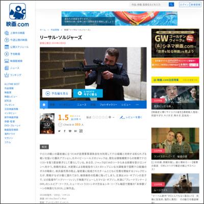 リーサル・ソルジャーズ : 作品情報 - 映画.com