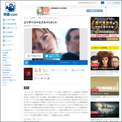 エリザベス∞エクスペリメント : 作品情報 - 映画.com