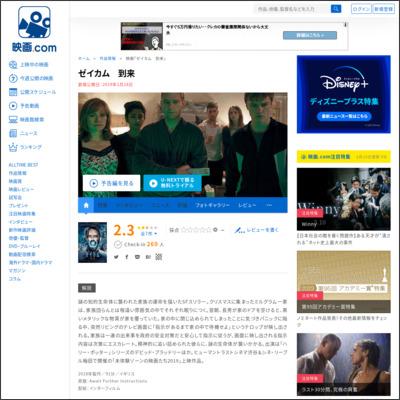 ゼイカム 到来 : 作品情報 - 映画.com