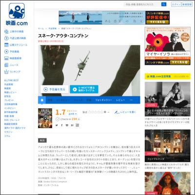 スネーク・アウタ・コンプトン : 作品情報 - 映画.com