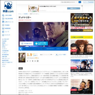 デッドトリガー : 作品情報 - 映画.com