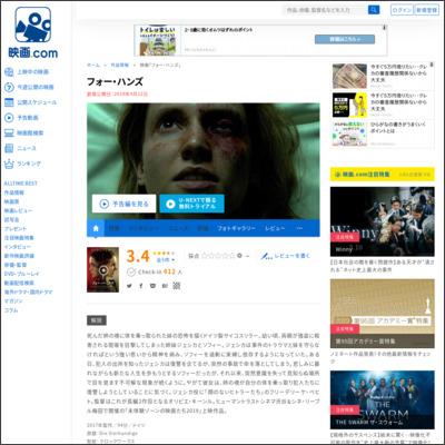 フォー・ハンズ : 作品情報 - 映画.com