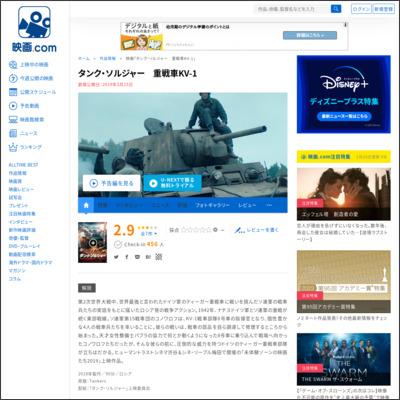 タンク・ソルジャー 重戦車KV-1 : 作品情報 - 映画.com